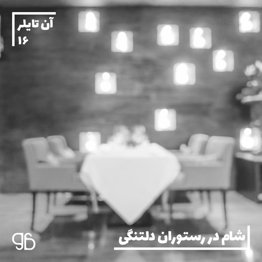 شام در رستوران دلتنگی