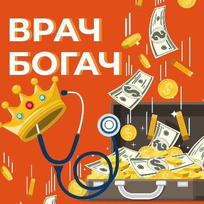 Владислав Осетник про поликлинику, хирургию и гранты