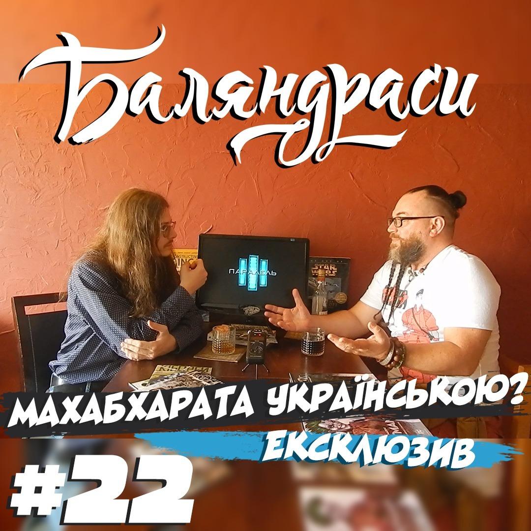 Баляндраси #22 - Олексій Shakll Чебикін