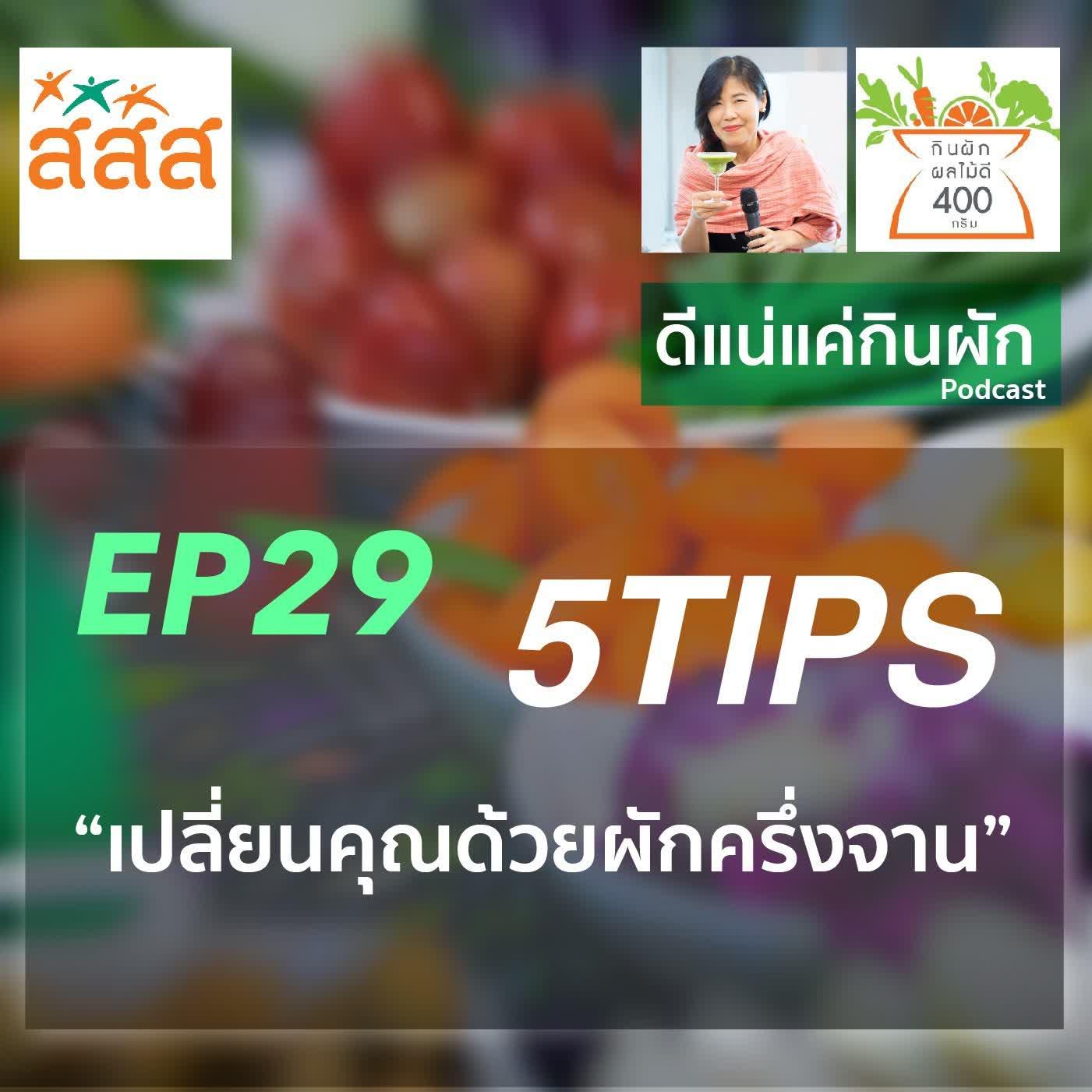EP029 : 5 tips เปลี่ยนคุณด้วยผักครึ่งจาน