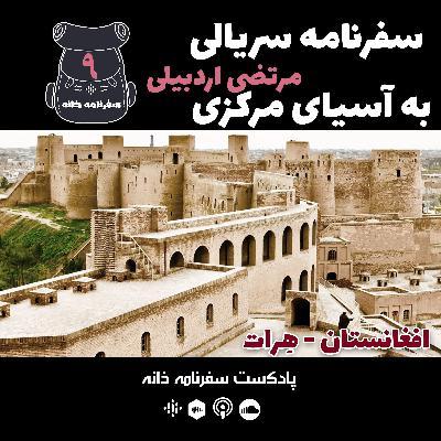 هرات شهر خاک گرفته
