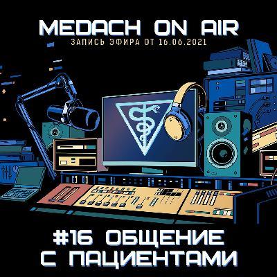 Medach On Air #16 | Общение с пациентами