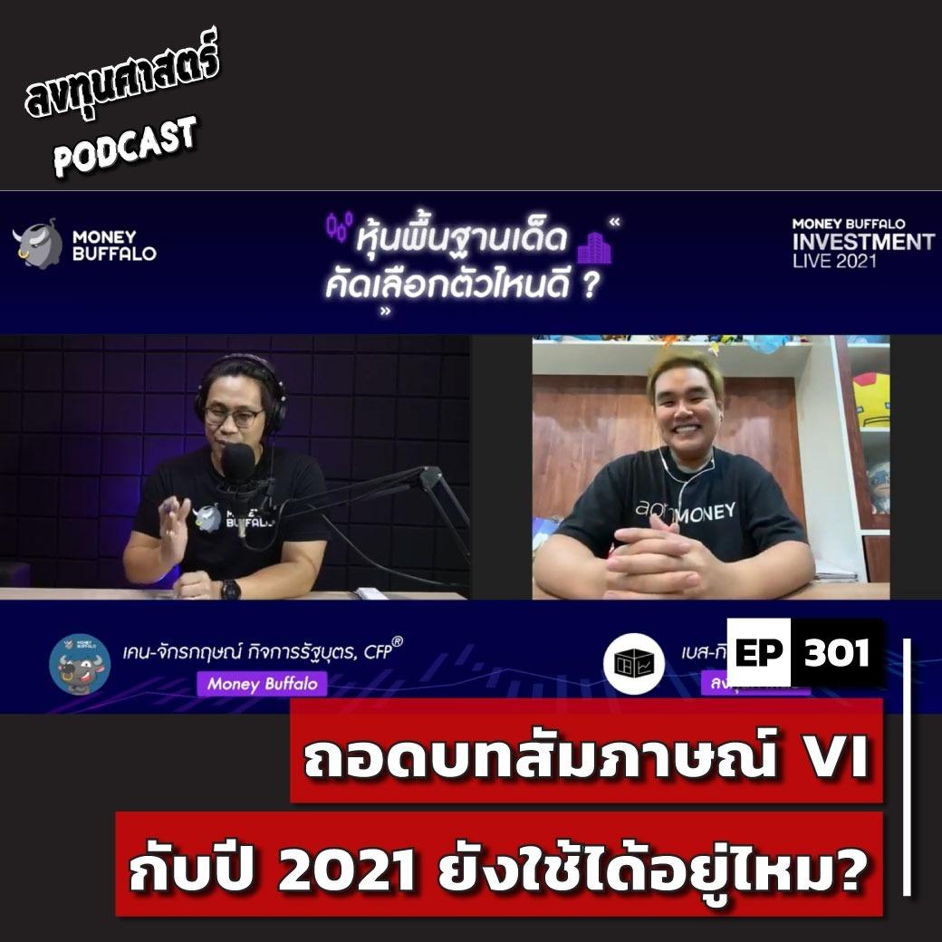 INV301 : ถอดบทสัมภาษณ์ VI กับปี 2021 ยังใช้ได้อยู่ไหม?