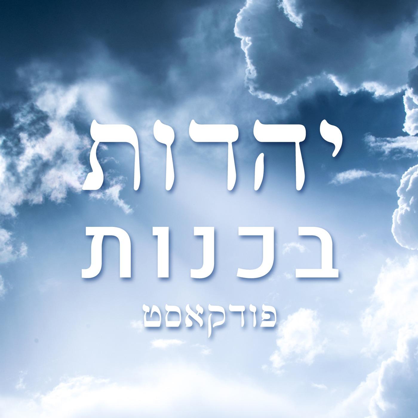 עונה 2 פרק 4 - בית כנסת