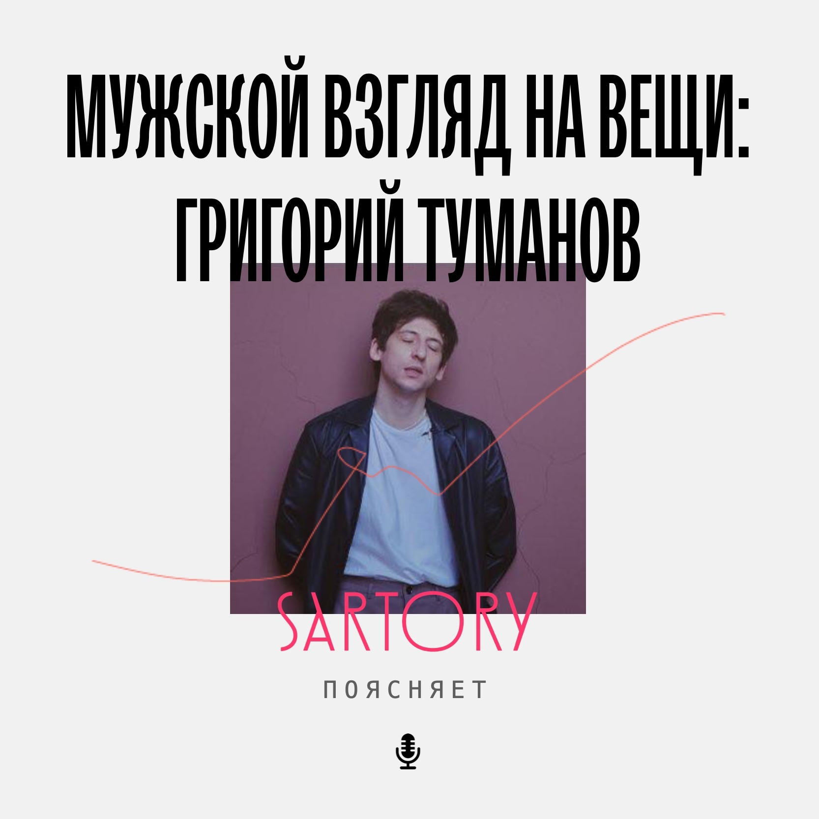 Мужской взгляд на вещи   Григорий Туманов