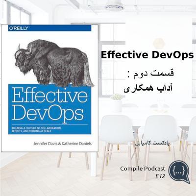 Effective DevOps - Part 2 (آداب همکاری)