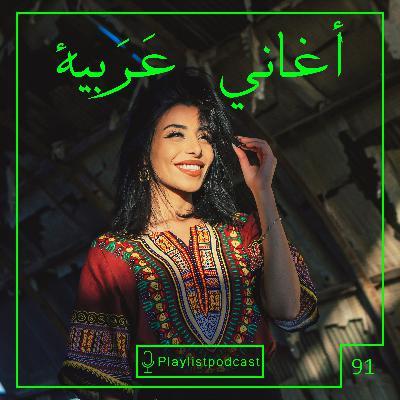LIVE 91 - پلی لیست لایو - عربی