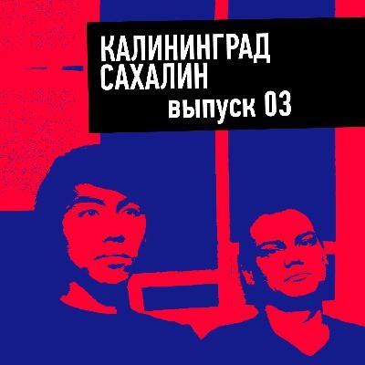 03 | Здоровье, алкоголь и новый кризис среднего возраста | Калининград/Сахалин