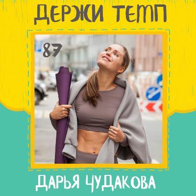 Дарья Чудакова: йога и бег, балет и кроссфит, пробежка как медитация
