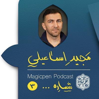 قسمت سوم:مجید اسماعیلی