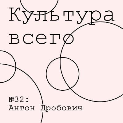 32. Антон Дробович. Культура национальной памяти
