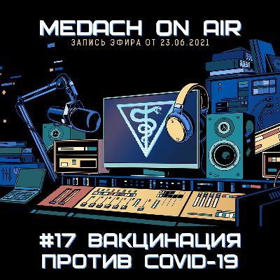 Medach On Air #17 | Вакцинация против COVID-19
