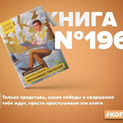 Книга #196 - Искусство создания рекламных посланий. Справочник выдающегося американского копирайтера