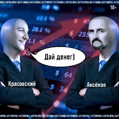 Меценат Дмитрий Аксёнов: мозги вместо нефти и бизнес в России // Антонимы с Антоном Красовским