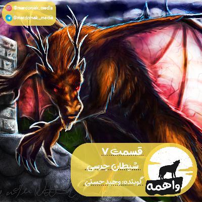 قسمت هفتم: شیطان جرسی