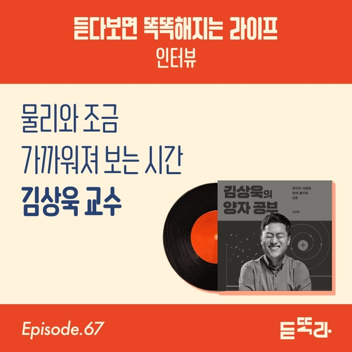 67-1]인터뷰/김상욱 교수와 '과학의 언어로 세계를 읽는 법'