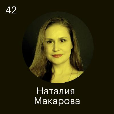 Наталия Макарова: Любой хороший разработчик родился для того, чтобы изменить мир