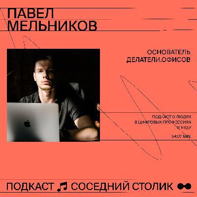 Павел Мельников —Делатели.Офисов, Collider: офис на районе, работа на Бали, удалёнка