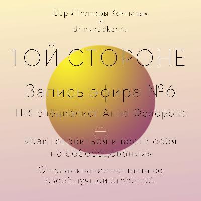 ТОЙ СТОРОНЕ №6, «Как готовиться и вести себя на собеседовании?» с HR-специалистом Анной Федоровой.
