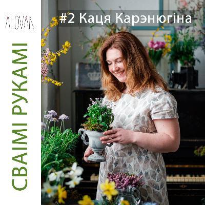 #2 Каця Карэнюгіна: кветкі, фермерства, сезоннасць / Катя Коренюгина: цветы, фермерство, сезонность