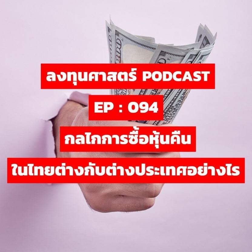 ลงทุนศาสตร์EP 094 : กลไกการซื้อหุ้นคืน ในไทยต่างกับต่างประเทศอย่างไร