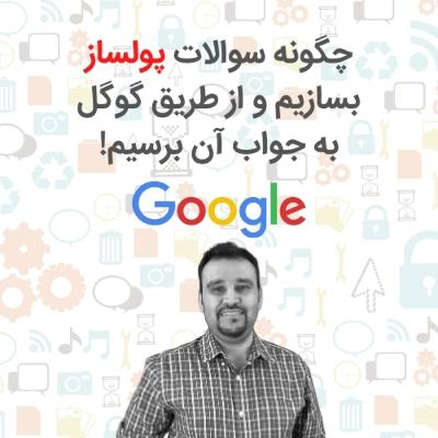 حل پیشرفته سوال با گوگل