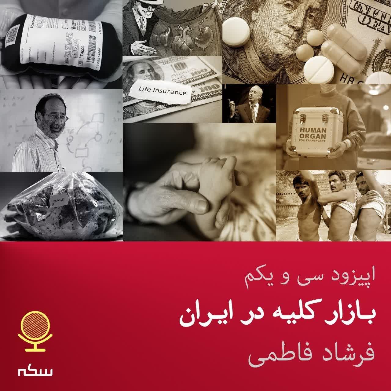 بازار کلیه در ایران