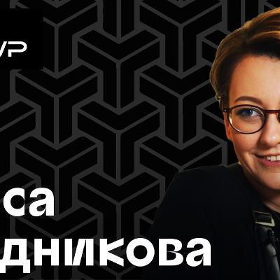 """Алиса Прудникова и Хот Культур: лучшие биеннале, """"NEMOSKVA"""", школа кураторов, замедление времени."""