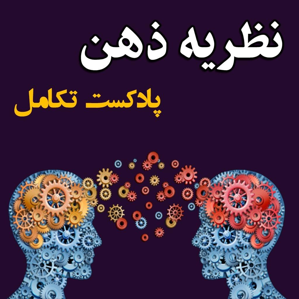 پادکست تکامل، تئوری ذهن