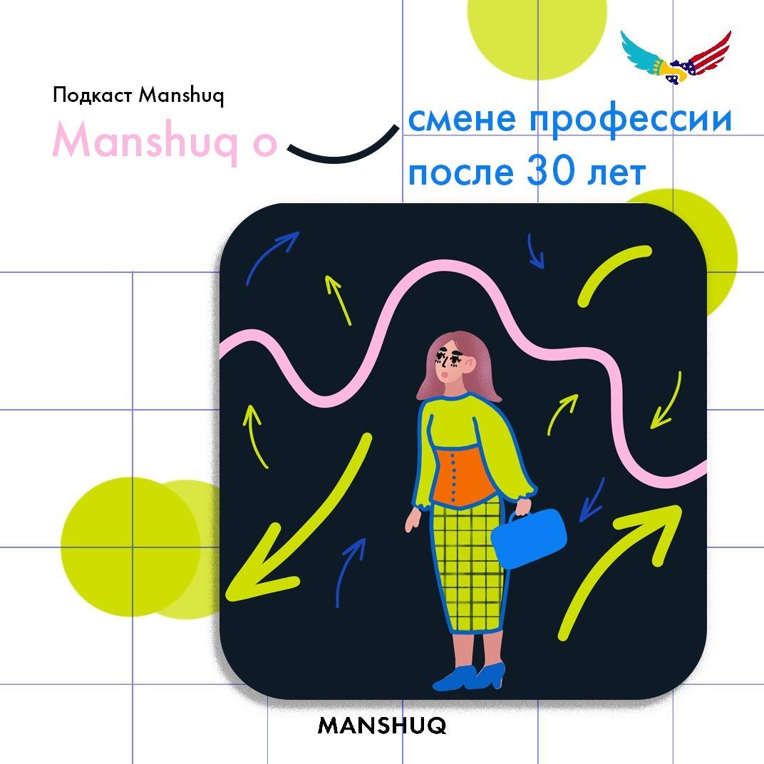 Manshuq о смене профессии после 30 лет