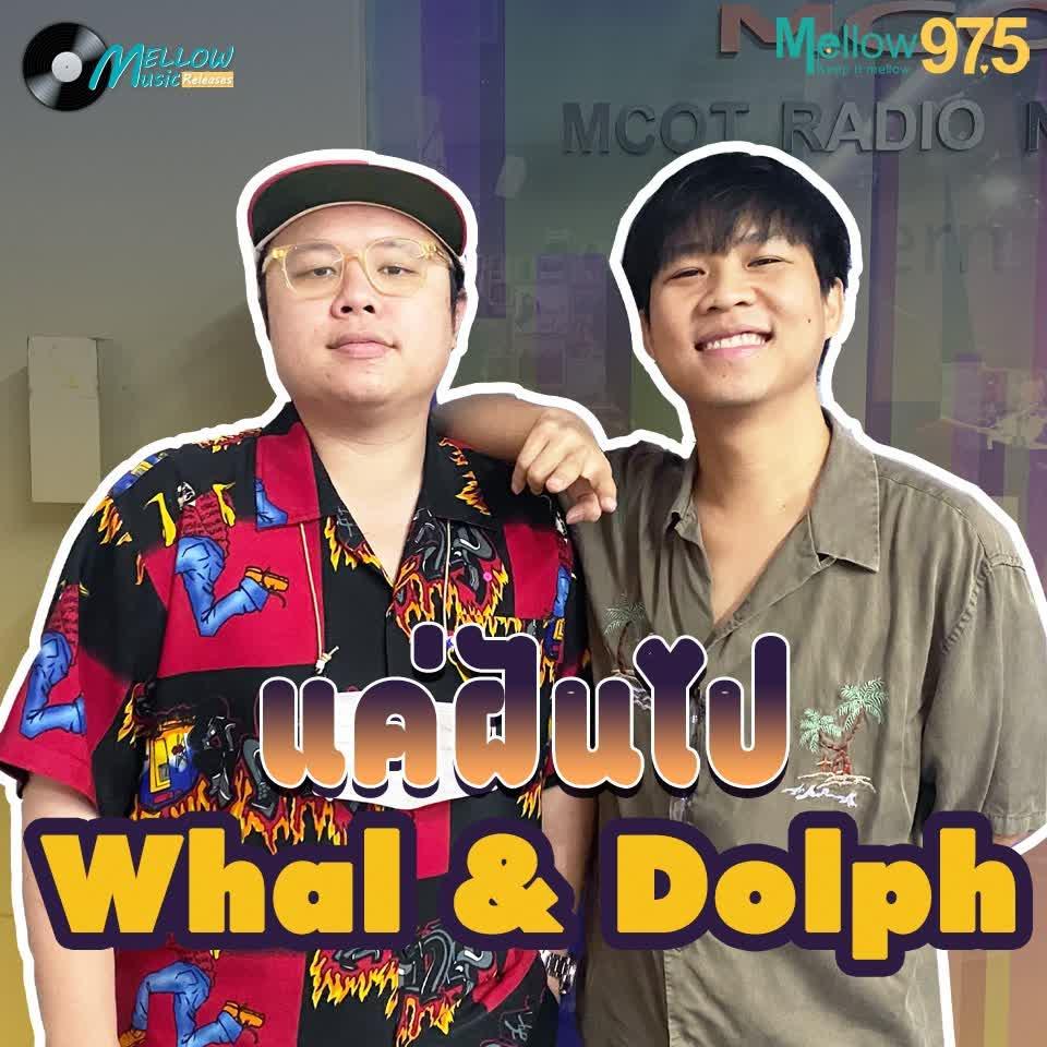 เรื่องทั้งหมดมันก็ 'แค่ฝันไป' Whal & Dolph | Music Releases EP.76