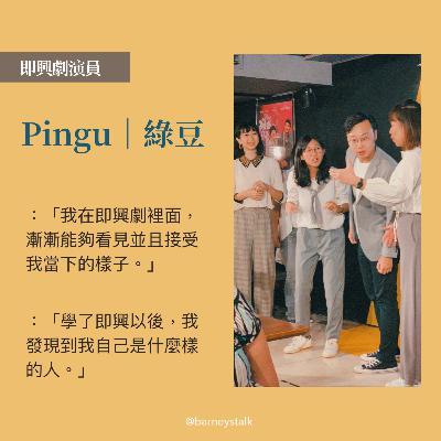 人物|自述故事,即興演員的轉變|綠豆&Pingu