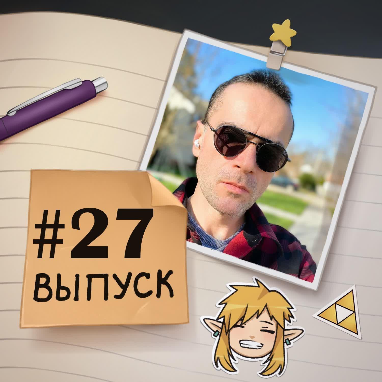 27 — в гостях Сергей Галёнкин. О переездах в разные страны, увлечениях и борьбе с прокрастинацией.