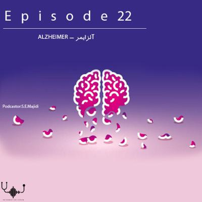 اپیزود بیست و دوم:آلزایمر
