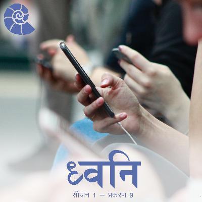 1.9 Socho - Social media, poonjeevaad aur ummeed [Hindi]