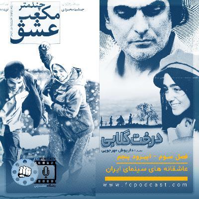 فصل سوم (عاشقانه های سینمای ایران) - اپیزود پنجم