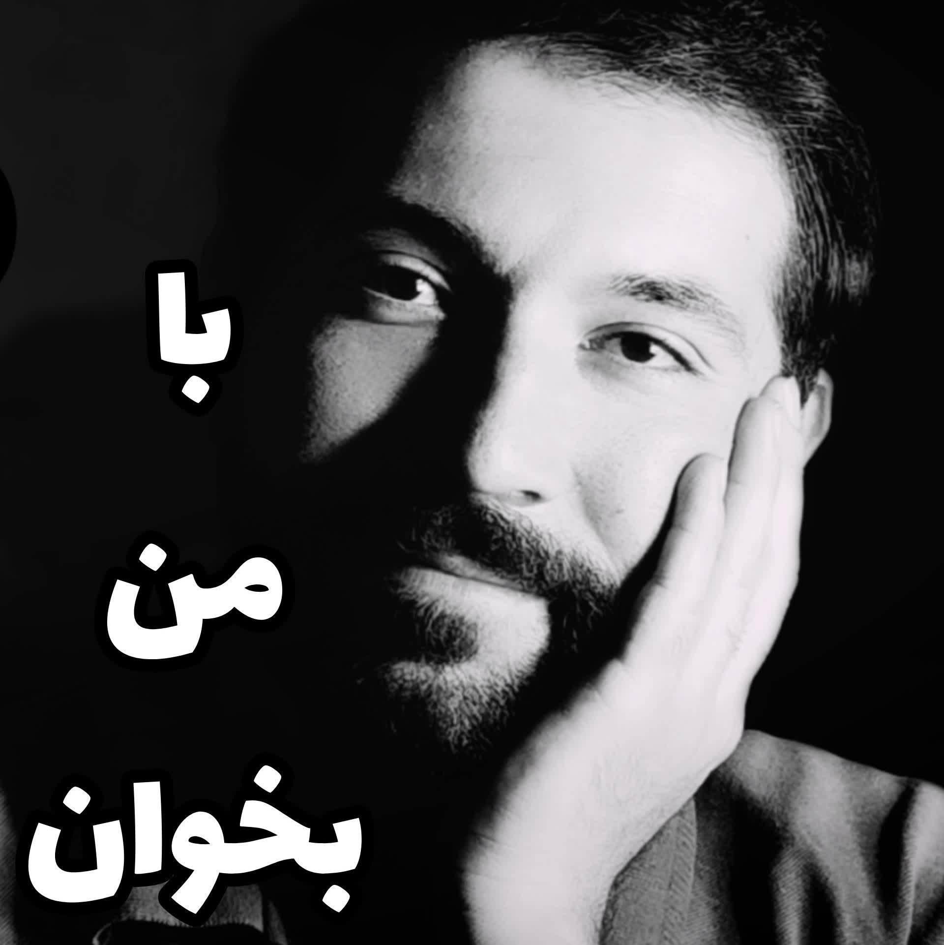 با من بخوان:taher bayrami