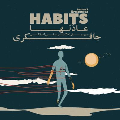 Episode 02 - Habits (عادت ها)