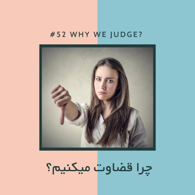 EP52 - آجیل -چرا قضاوت میکنیم