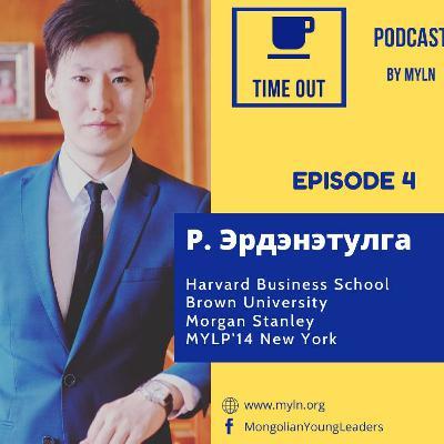 Episode 4 - Harvard MBA with Erdenetulga (Tuka)