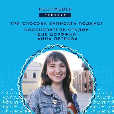 Три способа записать подкаст:  Анна Петрова, сооснователь подкаст-студии «Две Дорожки»
