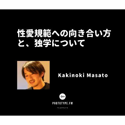 68: 性愛規範への向き合い方と、独学について(Kakinoki Masato)