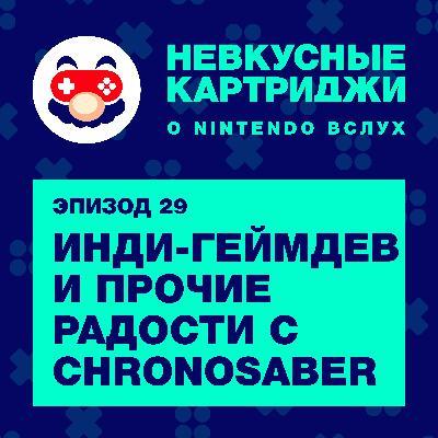 Инди-геймдев и прочие радости с ChronoSaber