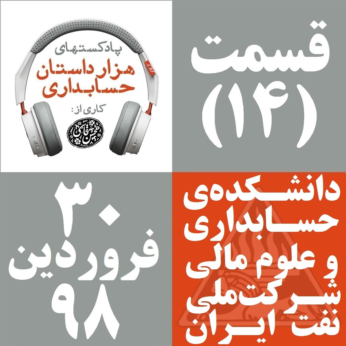 قسمت 14 - دانشکده حسابداری و علوم مالی شرکت ملی نفت ایران