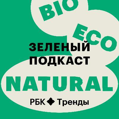 Гринвошинг — маскировка под экологичность