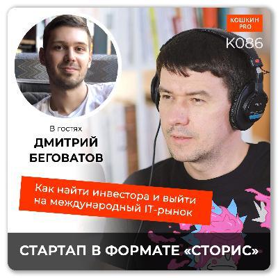 K086: Кейс стартапа Storyland. От создания до выхода на международные рынки. Дмитрий Беговатов