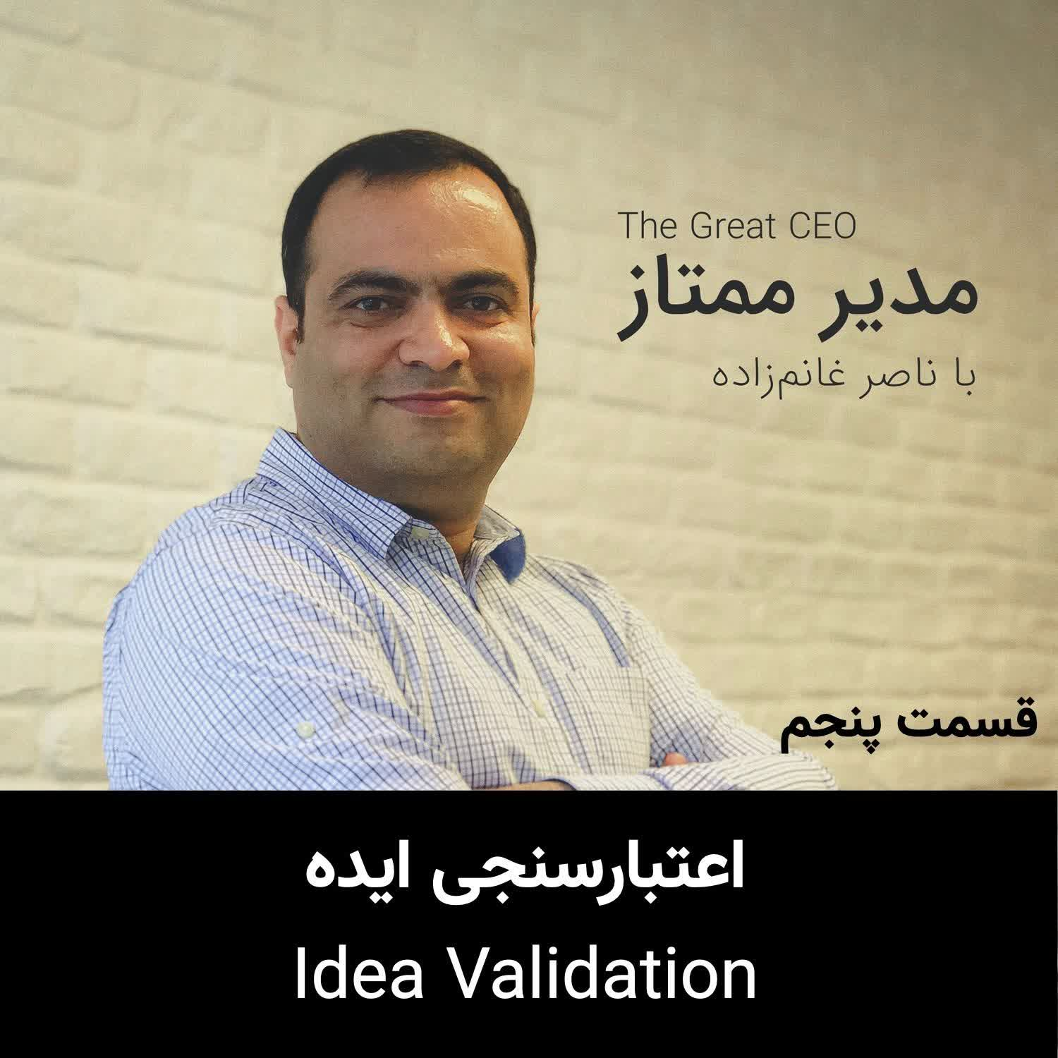 The Great CEO- E05- Idea validation