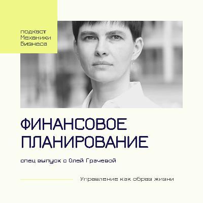38   Финансовое планирование - спец выпуск с Олей Грачевой