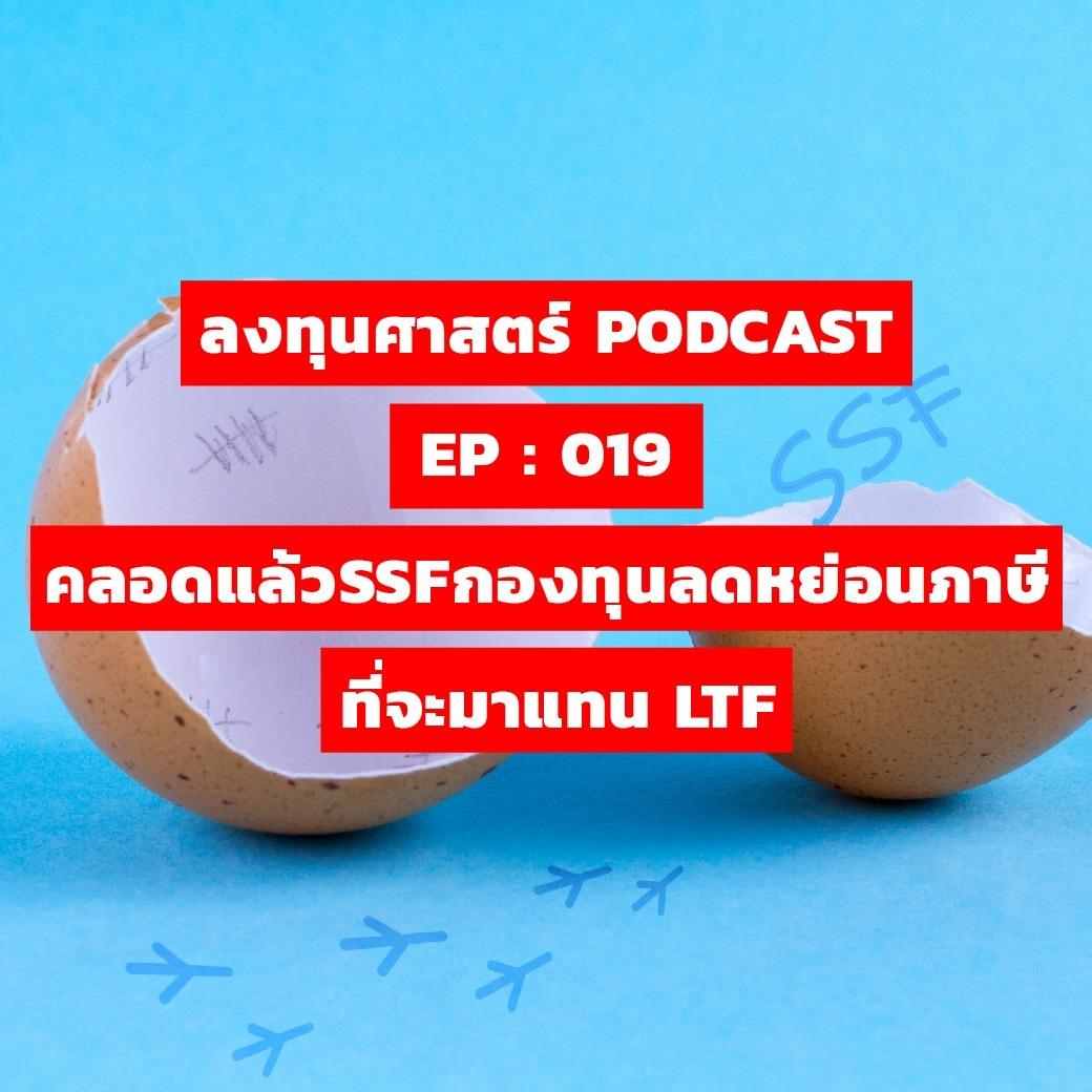 ลงทุนศาสตร์ PODCASTEP 019 : คลอดแล้ว SSF กองทุนลดหย่อนภาษีทีจะมาแทน LTF