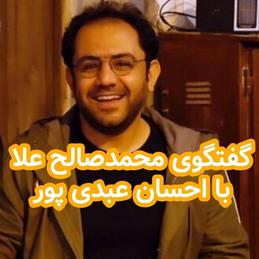 گفتگوی محمد صالح علا با احسان عبدی پور